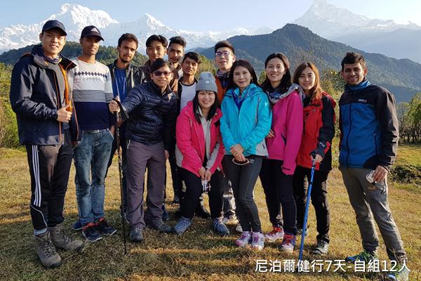 尼泊爾健行7天-自組12人