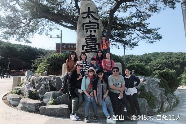 釜山、慶洲8天-自組11人