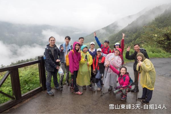 雪山東峰3天-自組14人