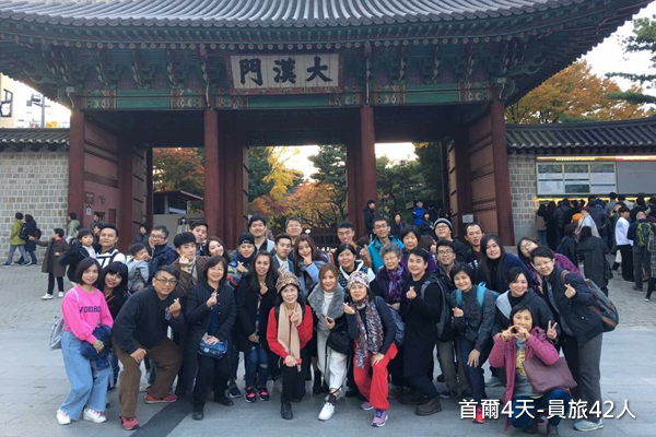 首爾4天-中國人壽42人