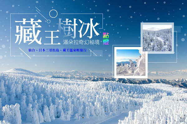 仙台、日本三景松島、藏王樹冰點燈、溫泉寒假輕旅行4天