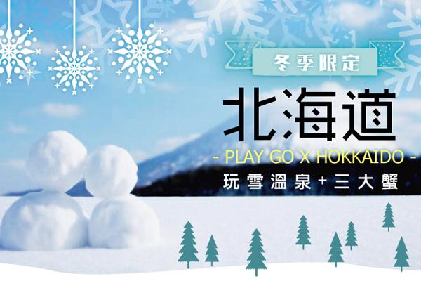 北海道冬季