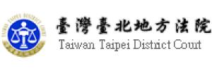台灣台北地方法院