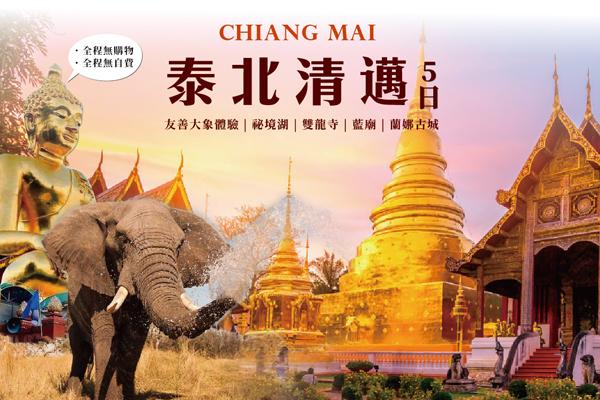 泰北清邁、清萊與象有約5天