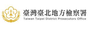 臺灣臺北地方檢察署